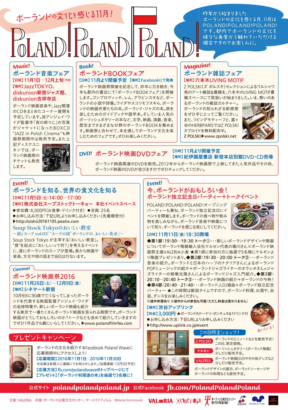 PPP_flyer_2016_N_ol.jpg