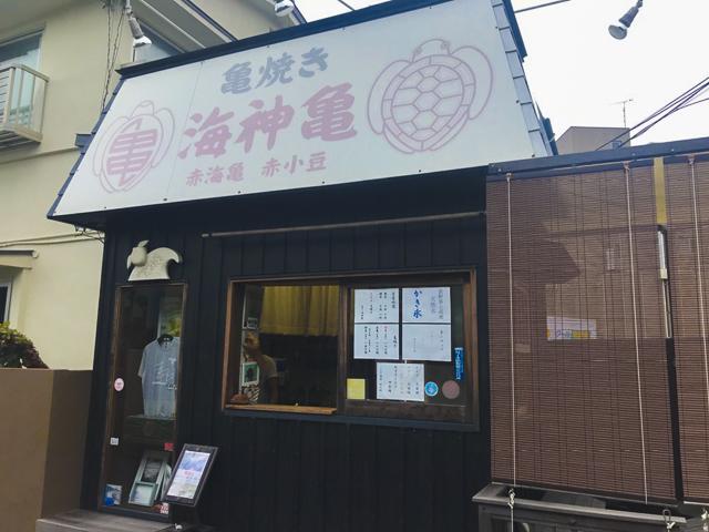 kameyaki-1.jpg